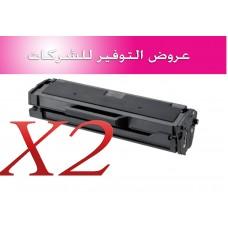 حبر طابعه ليزر سامسونج MLT-D111S متوافق عالي الجودة رقم (MLT-D111S) في مصر