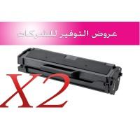 2 عبوه حبر طابعه ليزر سامسونج MLT-D104S اسود متوافق (MLT-D104S) في مصر