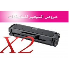 2 عبوه حبر طابعه ليزر سامسونج MLT-D101S متوافق اسود رقم (MLT-D101S) في مصر