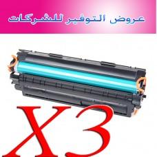 3عبوه حبر طابعة اتش بي ليزر HP85A اسود متوافق CE285A  في مصر
